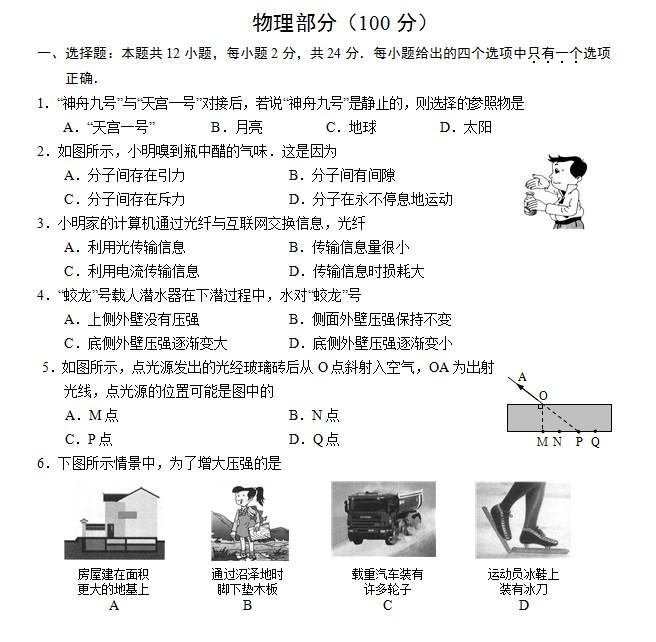 2013年广州中考二模物理考试试卷及答案