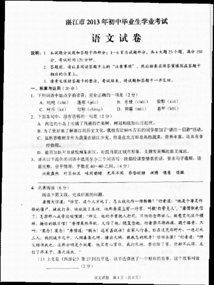 2013年广东省湛江市中考语文试卷(扫描版)