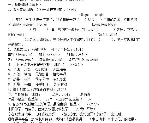 2012年广州市天河区小学语文毕业考试卷及答案