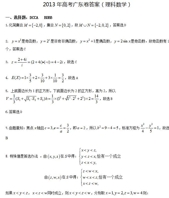 2013年广东高考理科数学试题答案