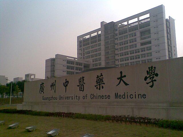 广州中医药大学收费标准