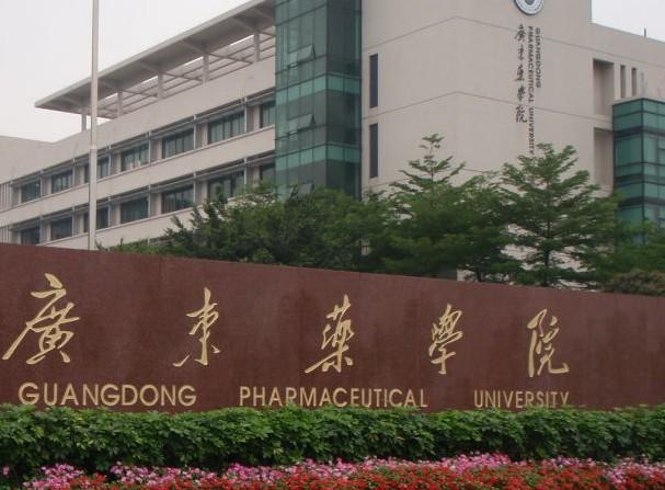 广东药学院收费标准