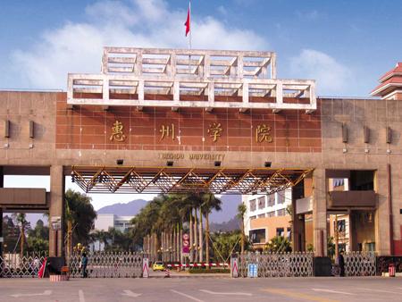 惠州学院收费标准