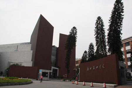 广州美术学院收费标准