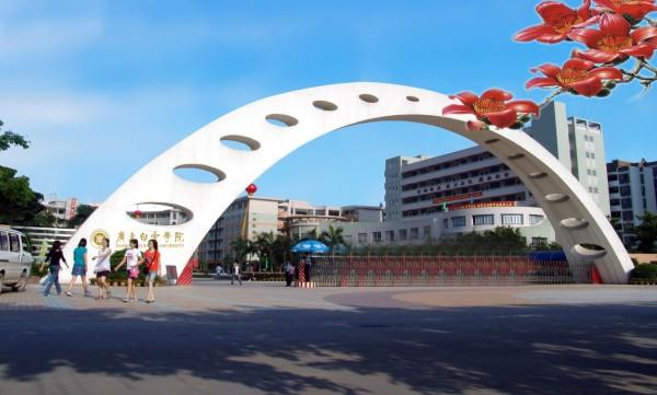 广东白云学院收费标准