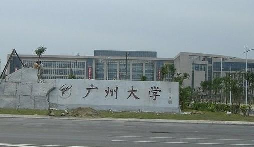广州大学收费标准