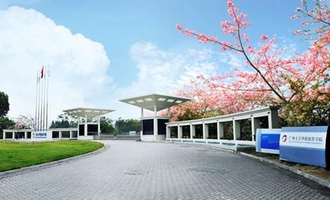 广州大学华软软件学院收费标准