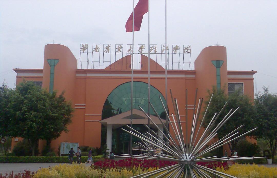 华南农业大学珠江学院收费标准