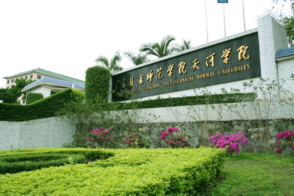 广东技术师范学院天河学院收费标准