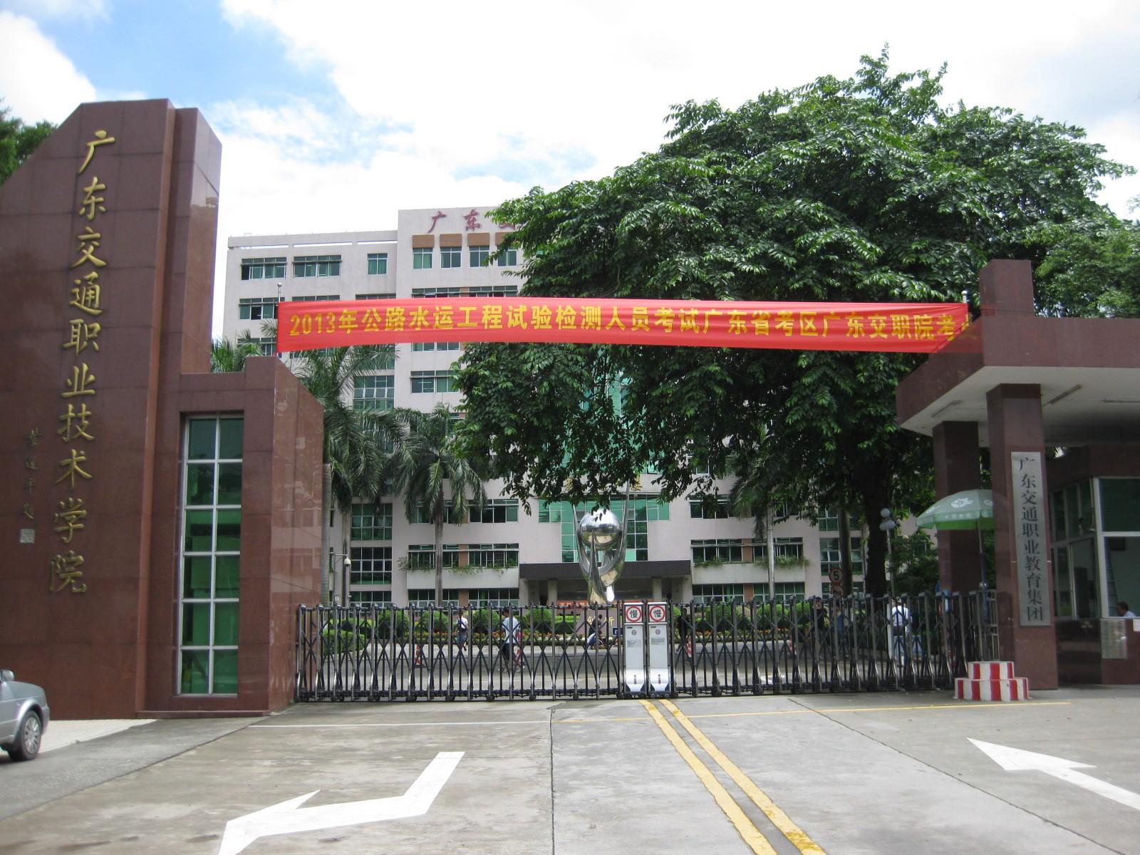 广东交通职业技术学院收费标准