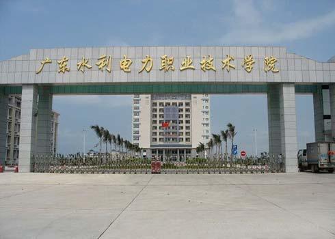 广东水利电力职业技术学院收费标准