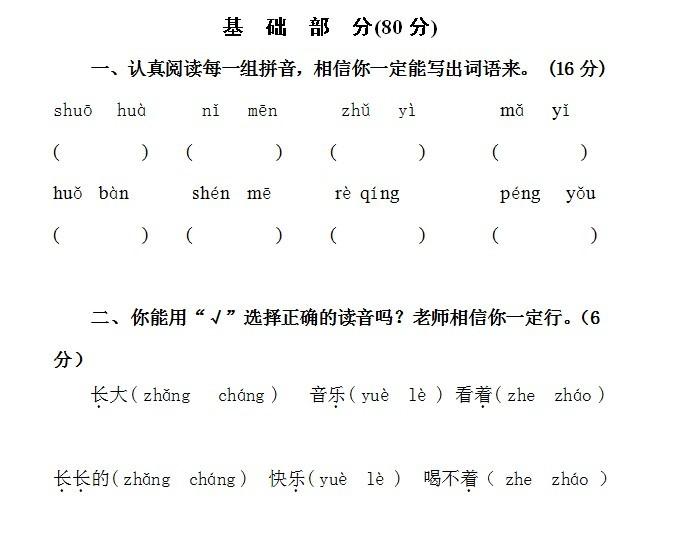 人教版小学一年级语文下册期末试卷一