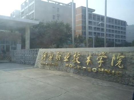 河源职业技术学院收费标准
