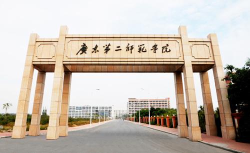 广东第二师范学院收费标准