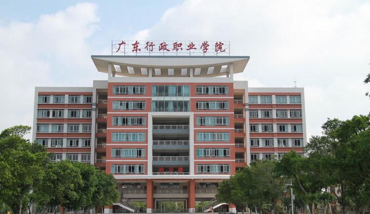 广东行政职业技术学院收费标准