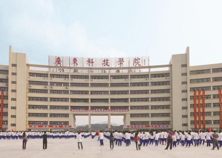 广东科技学院收费标准