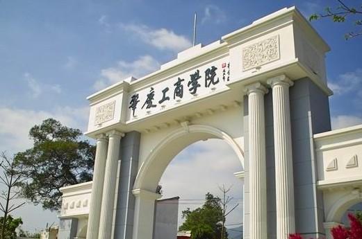 肇庆工商职业技术学院收费标准