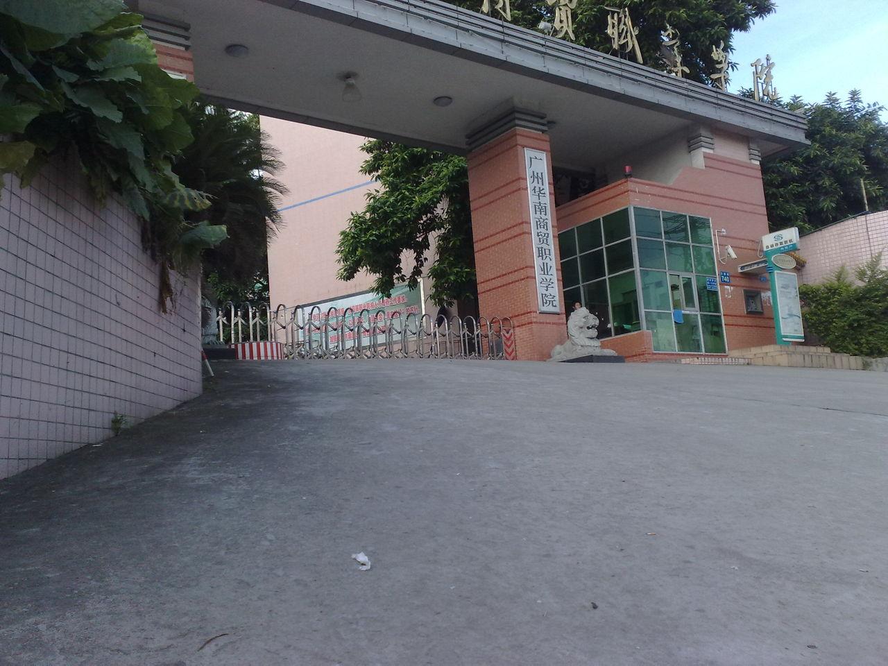 广州华南商贸职业技术学院收费标准