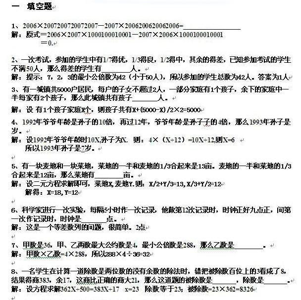 广州小升初重点中学分班考试数学模拟卷及答案