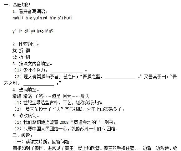小升初分班考试语文模拟题五