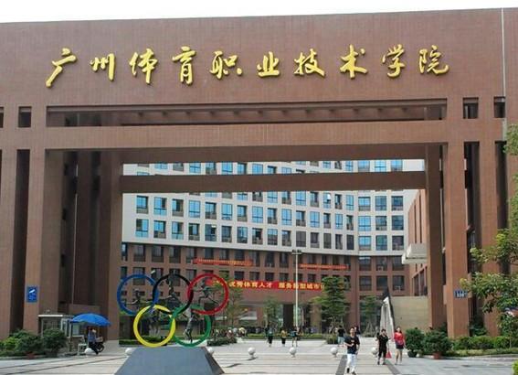 广州体育职业技术学院收费标准