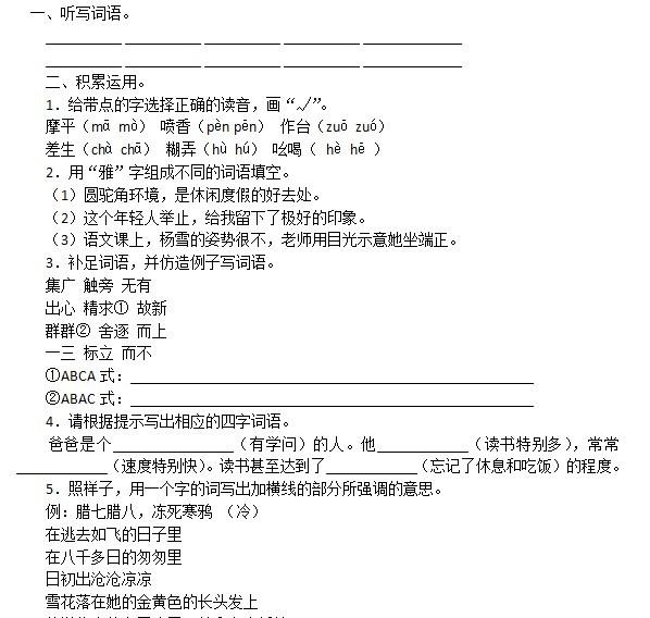 小升初分班考试语文模拟题八