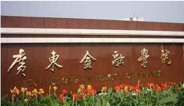 广东金融学院收费标准