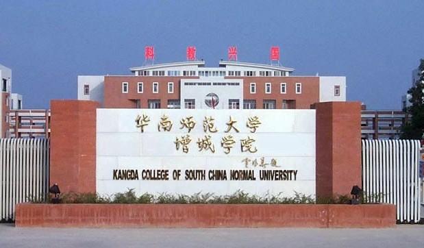 华南师范大学增城学院收费标准