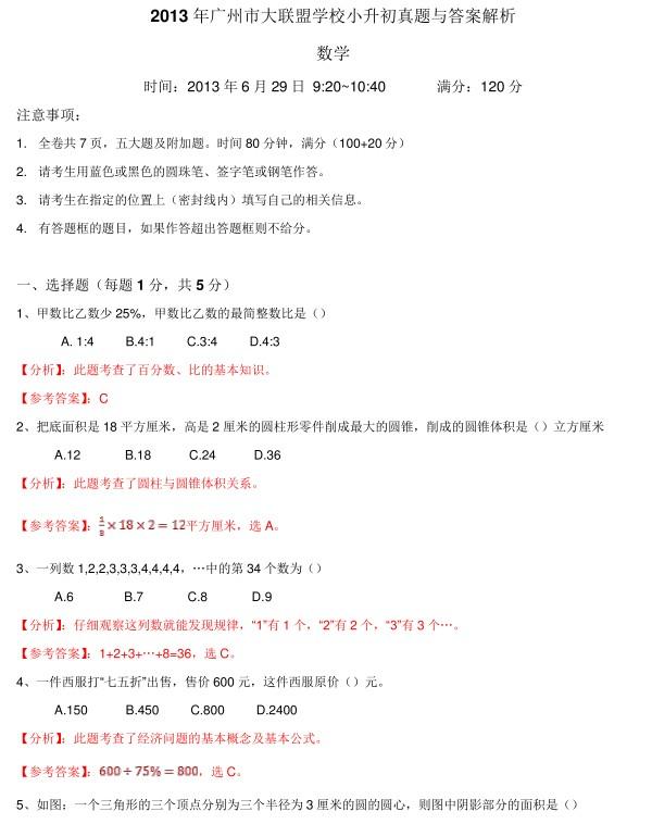 2013广州小升初大联盟数学真题及答案
