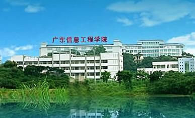 广东信息工程职业学院收费标准