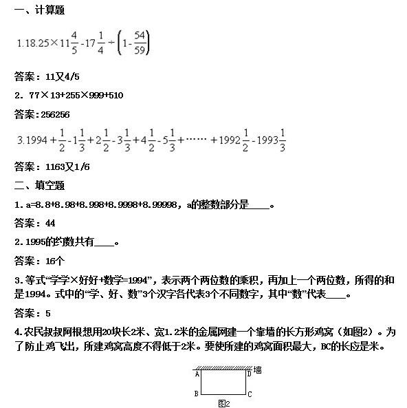 小升初分班考试数学模拟卷四