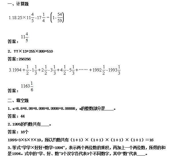 小升初分班考试数学模拟卷五