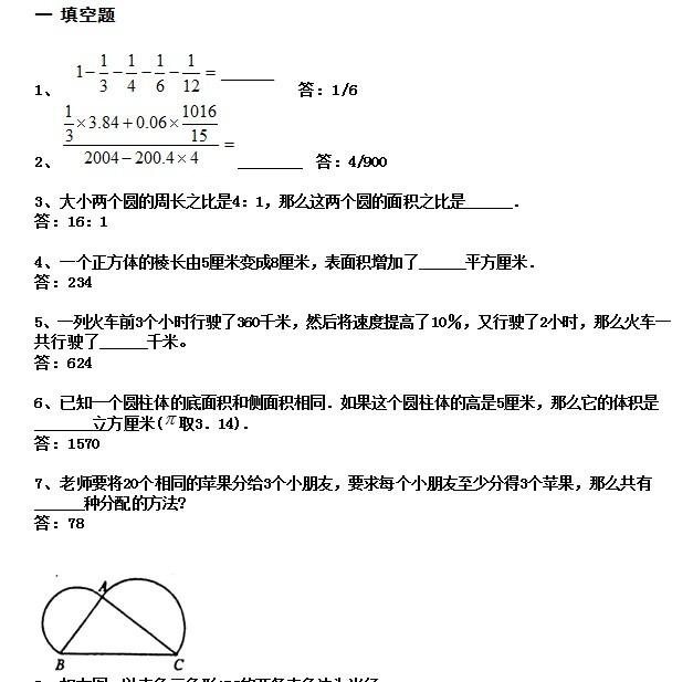 小升初分班考试数学模拟卷六