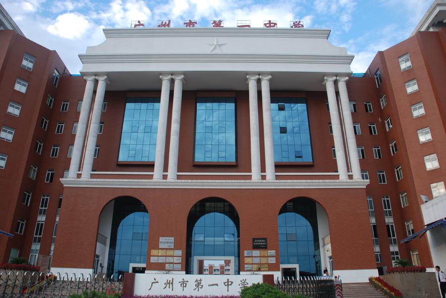 广州市第一中学中考成绩