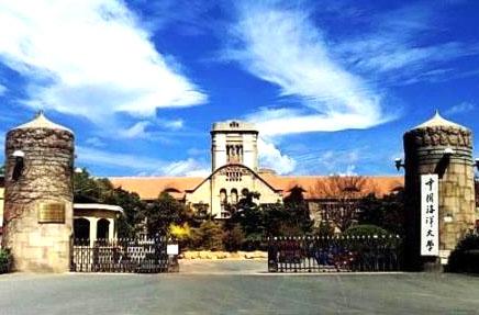 十,中国海洋大学