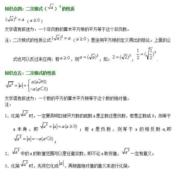 初中数学知识点归纳:二次根式 初三学习方法