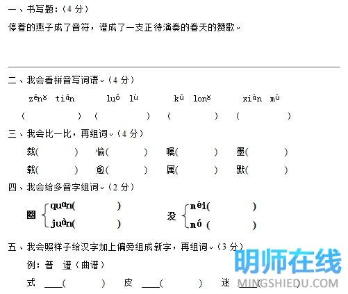 2011三年级语文下册期中考试卷