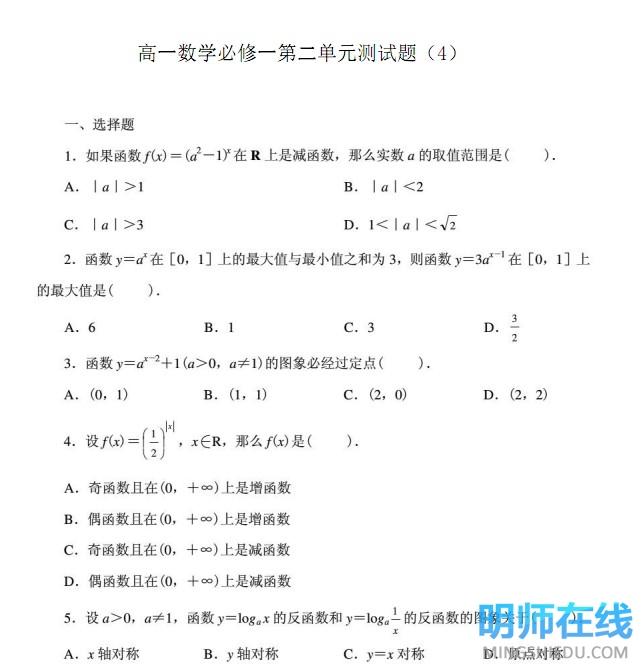 高一数学必修一第二单元测试题(4)|初三试题|高中|中