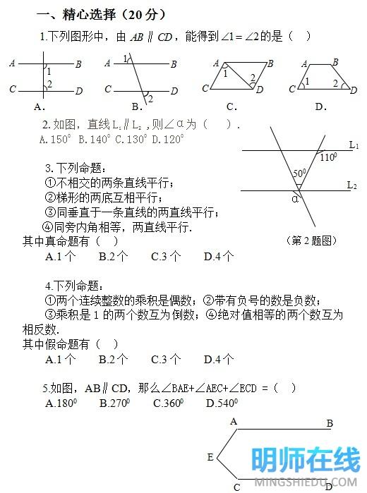 初一数学第三单元结构图