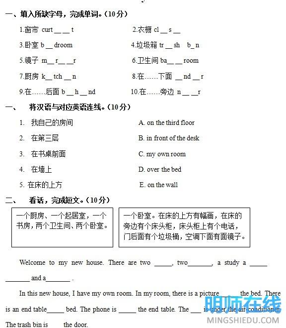 小学五年级英语上册unit5单元测试题|高一试题|高中
