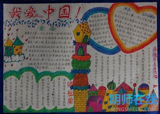 2013国庆节手抄报范例:我爱祖国|初二语文作文