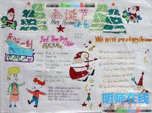 圣诞节手抄报范例 圣诞节快乐