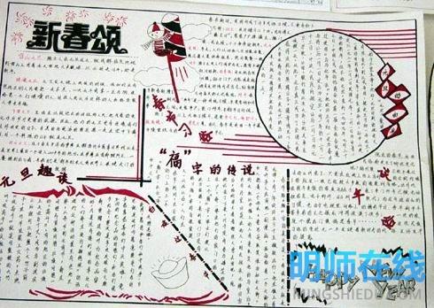 元旦手抄报:新春颂|小学三年级作文大全