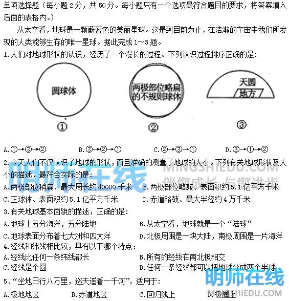2012-2013年济南第15中学初一上册地理期中试卷
