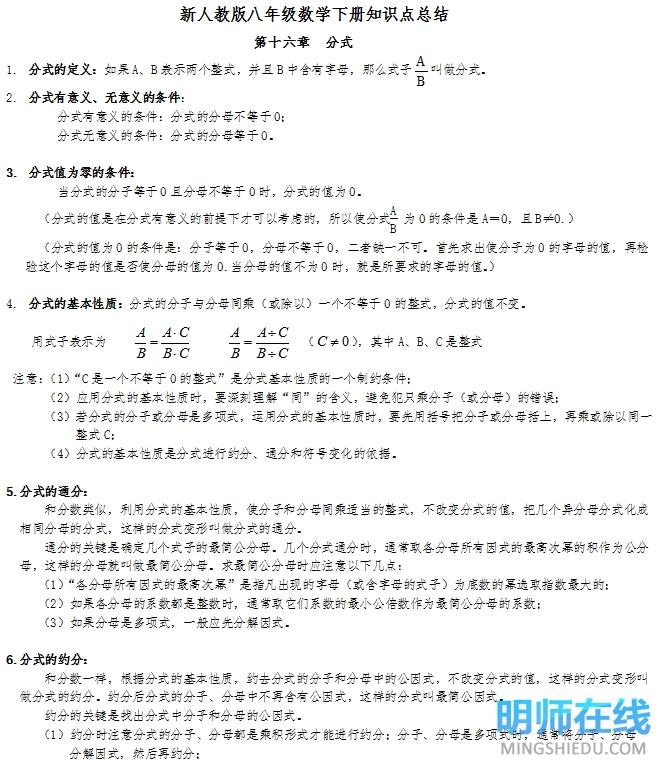 人教版八年级数学下册重点知识汇总