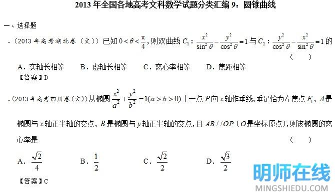 2013年高考文科数学试题分类汇编:圆锥曲线