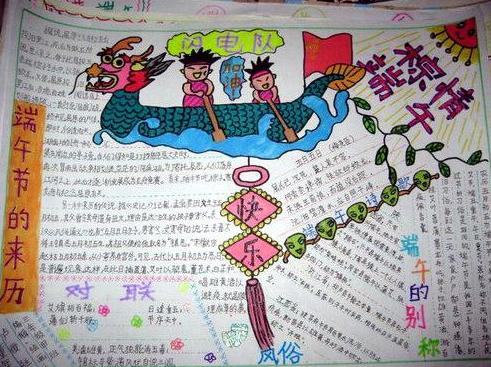 小学端午节手抄报精选一 小学五年级作文大全_明师在线