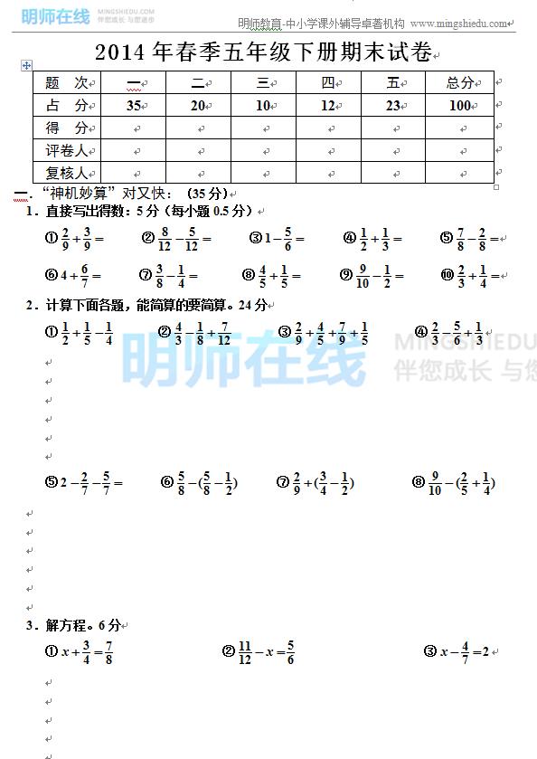 2013-2014年小学五年级数学下册期末试卷5
