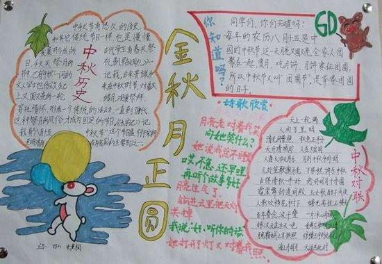 小学生中秋节手抄报范例1图片