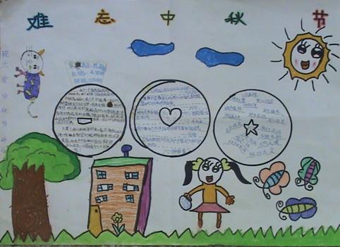 小学六年级关于中秋节的作文